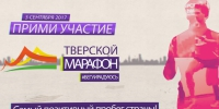 Представители 7 стран примут участие в «Тверском марафоне 2017» - Тверская жизнь